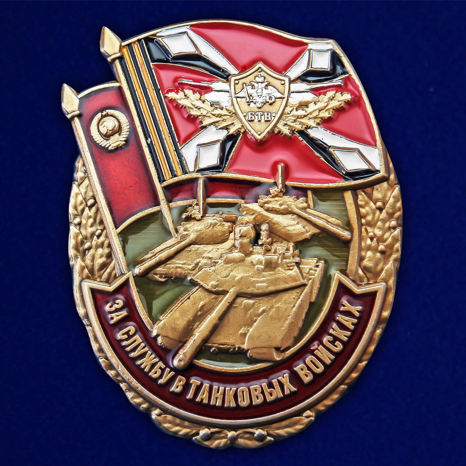 Знак За службу в Танковых войсках