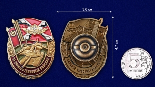 Знак За службу в Танковых войсках - размер
