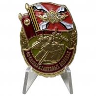 Знак За службу в Танковых войсках на подставке