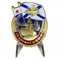 Знак За службу в ВМФ на подставке