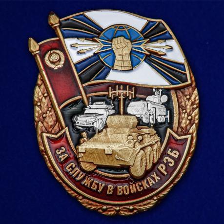 Знак За службу в войсках РЭБ