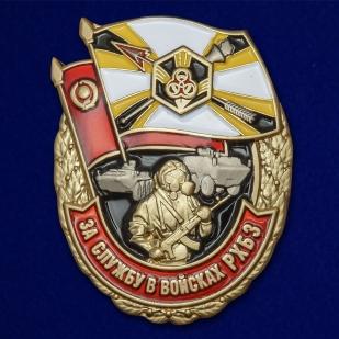 Нагрудный знак За службу в войсках РХБЗ