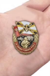 Заказать знак За службу в войсках РХБЗ