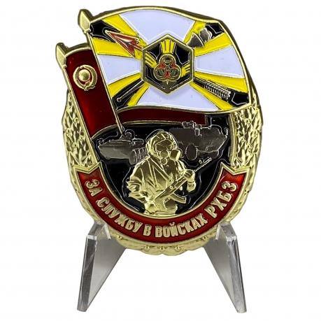 Знак За службу в войсках РХБЗ на подставке