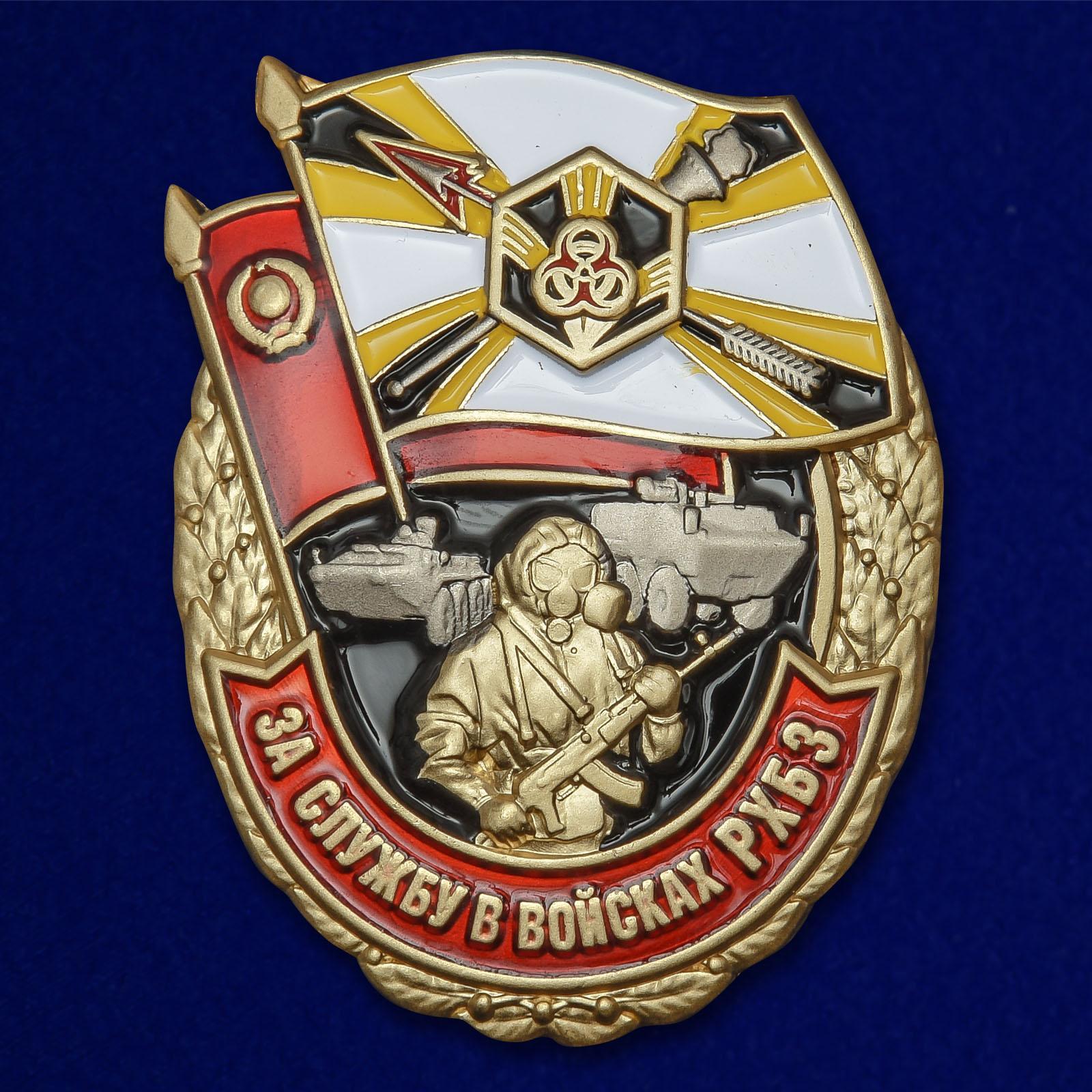 Знак За службу в войсках РХБЗ на подставке - общий вид
