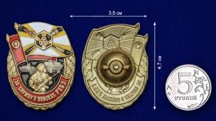 Знак За службу в войсках РХБЗ на подставке - сравнительный вид