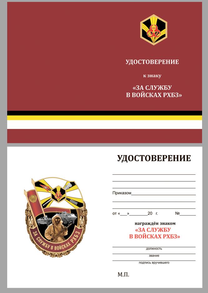 Знак За службу в войсках РХБЗ на подставке - удостоверение