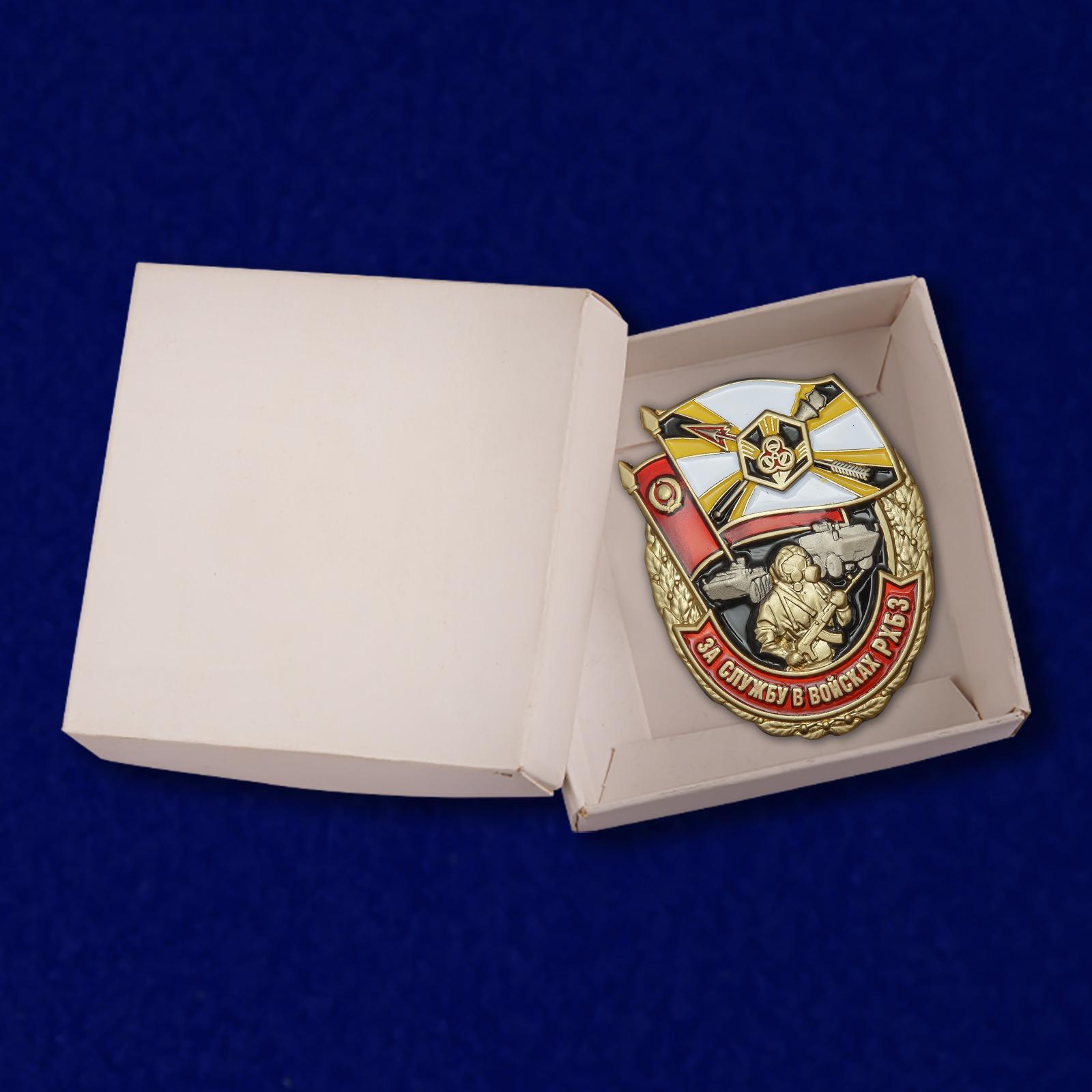 Знак За службу в войсках РХБЗ на подставке - в коробочке