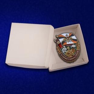 Знак За службу в Войсках связи