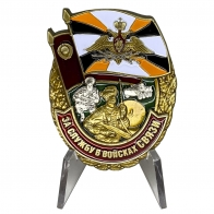 Знак За службу в Войсках связи на подставке
