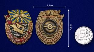 Знак За службу в ВВС - сравнительный размер