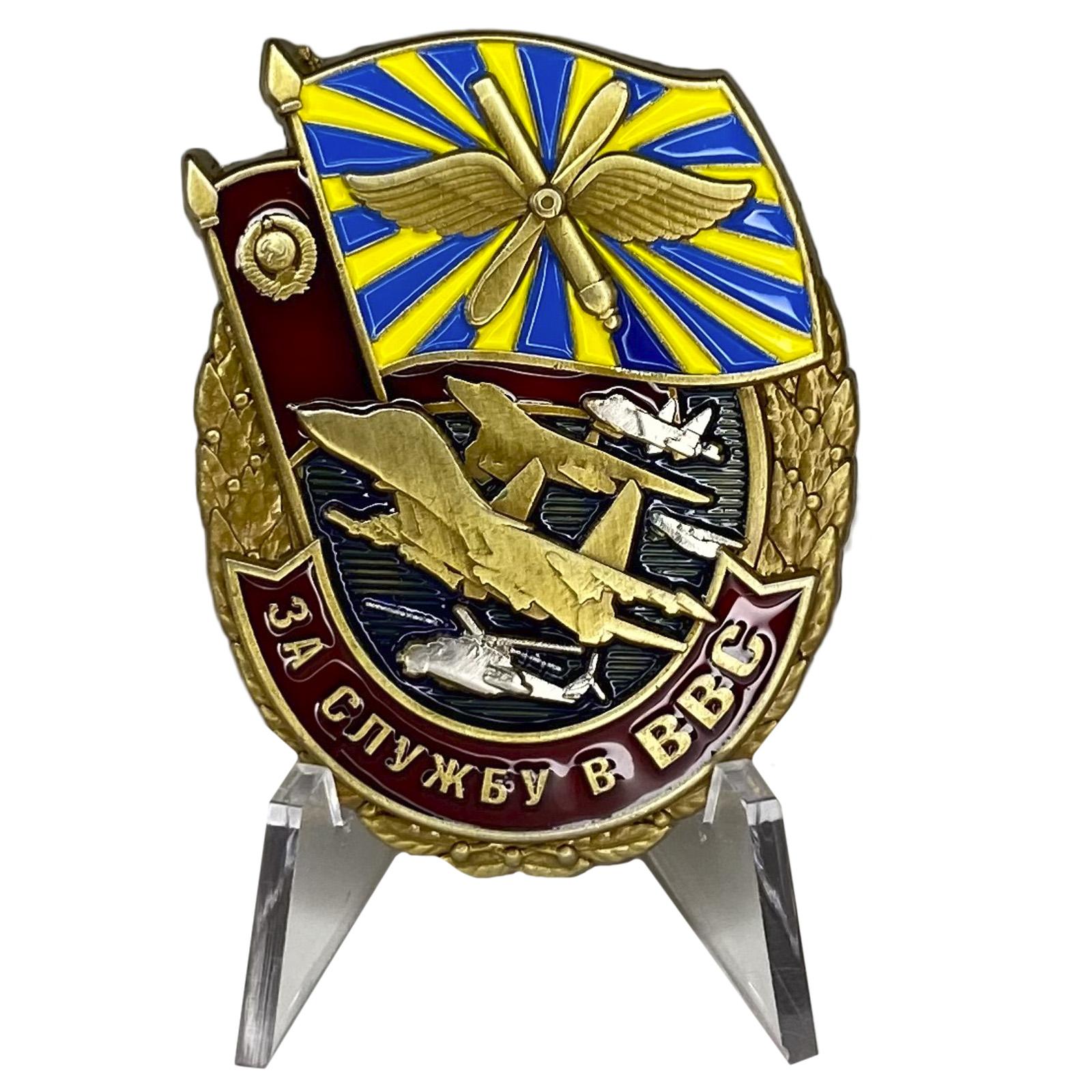Знак За службу в ВВС на подставке