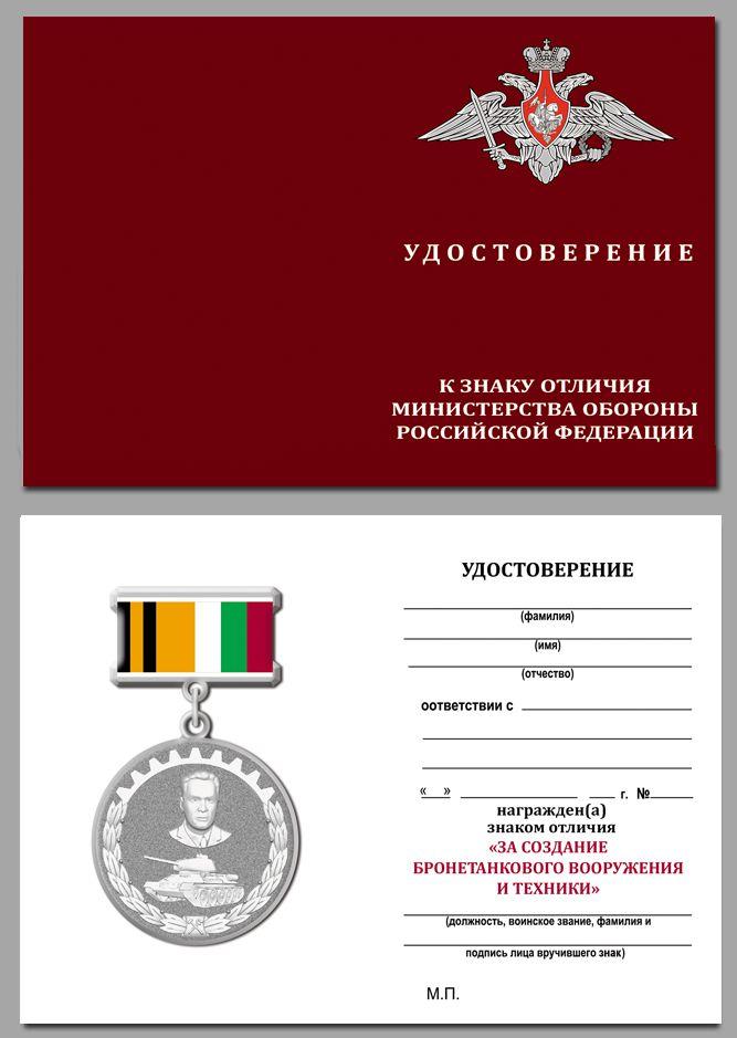 Знак За создание бронетанкового вооружения и техники МО России - удостоверение