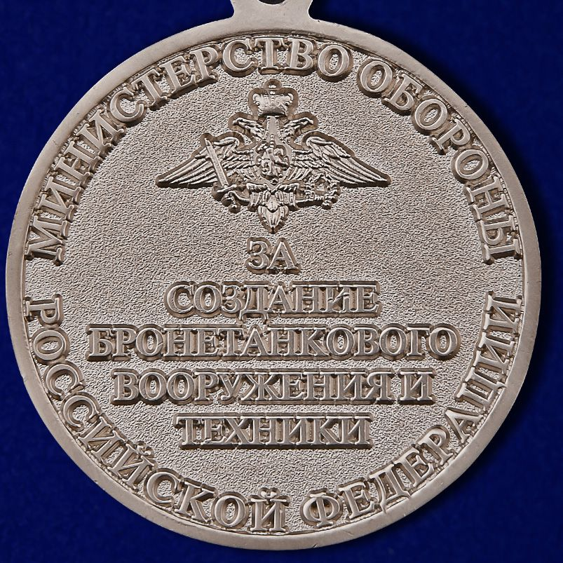 Знак За создание бронетанкового вооружения и техники МО России