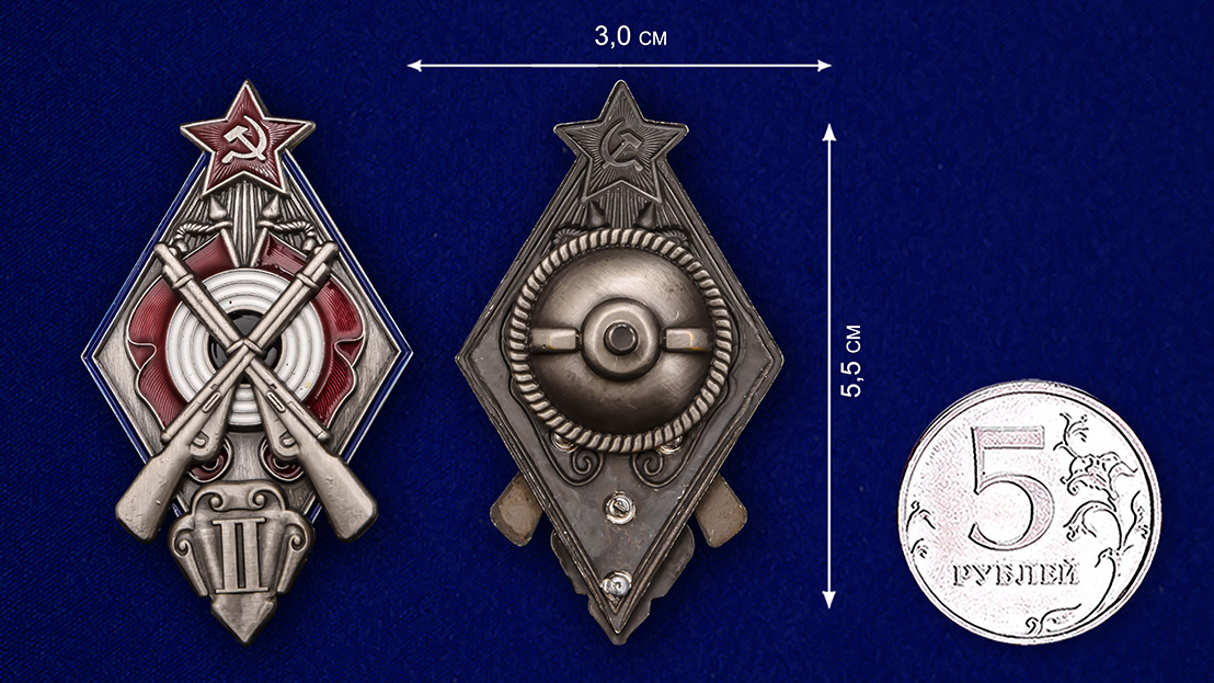 Знак За стрельбу из винтовки на обязательных стрелковых соревнованиях РККА - сравнительный размер