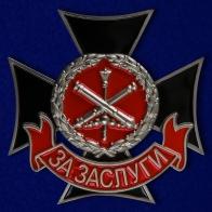 Знак «За заслуги» Главного ракетно-артиллерийского управления