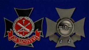 Знак «За заслуги» Главного ракетно-артиллерийского управления по лучшей цене