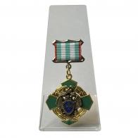 Знак За заслуги в Пограничной службе 1 степени на подставке