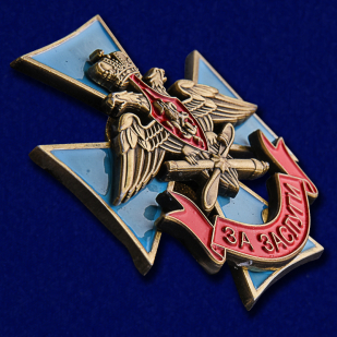 "Знак ""За заслуги"" ВКС в бархатистом футляре из флока - общий вид"