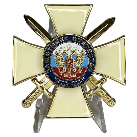 Знак Защитнику Отечества на подставке