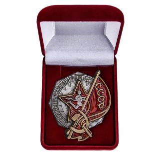 Знак Заслуженного мастера спорта СССР для коллекций