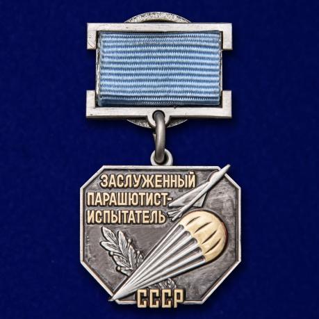 Знак Заслуженный парашютист-испытатель СССР