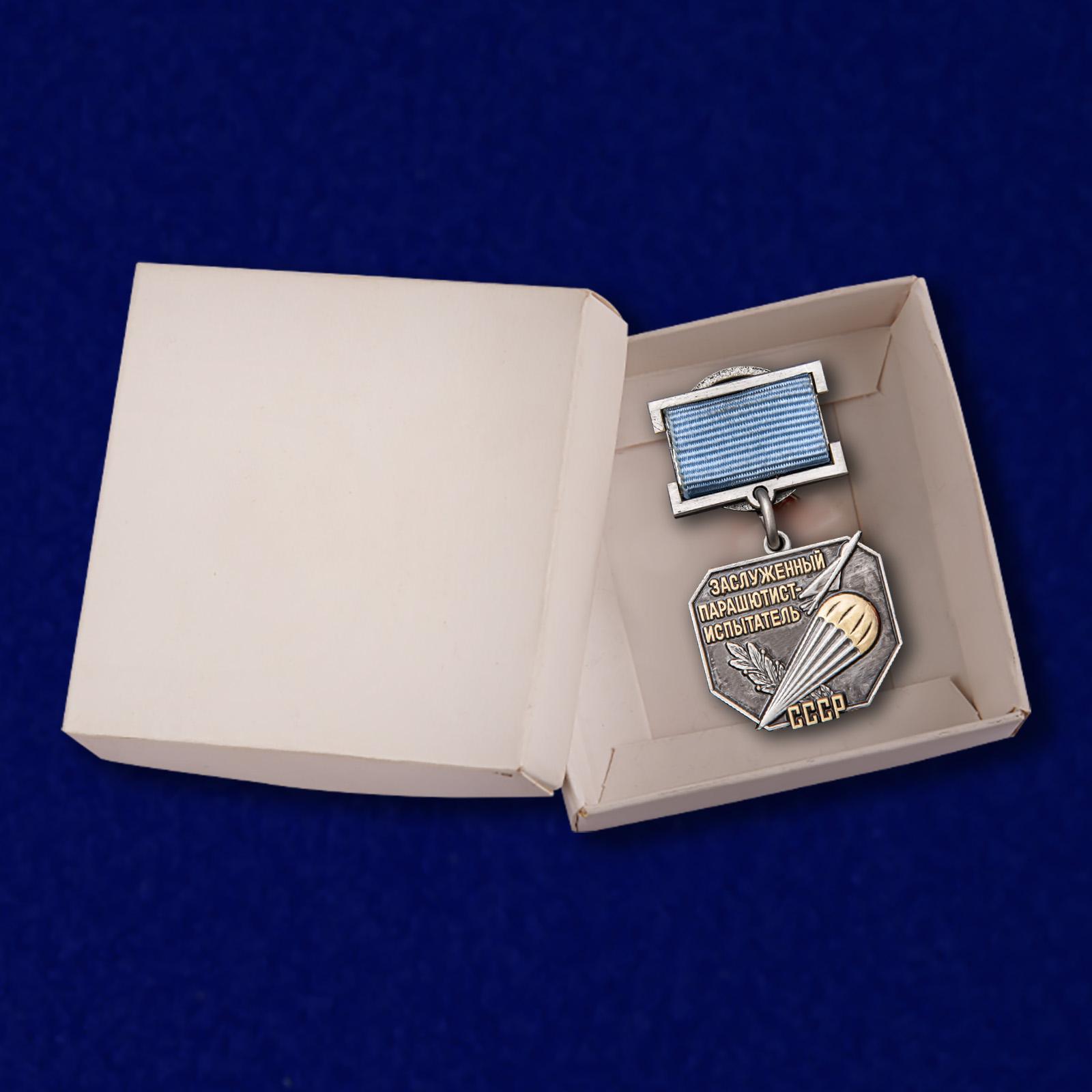 Знак Заслуженный парашютист-испытатель СССР с доставкой