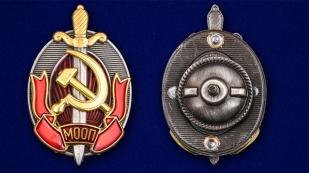 """Знак """"Заслуженный работник МООП"""" по лучшей цене"""