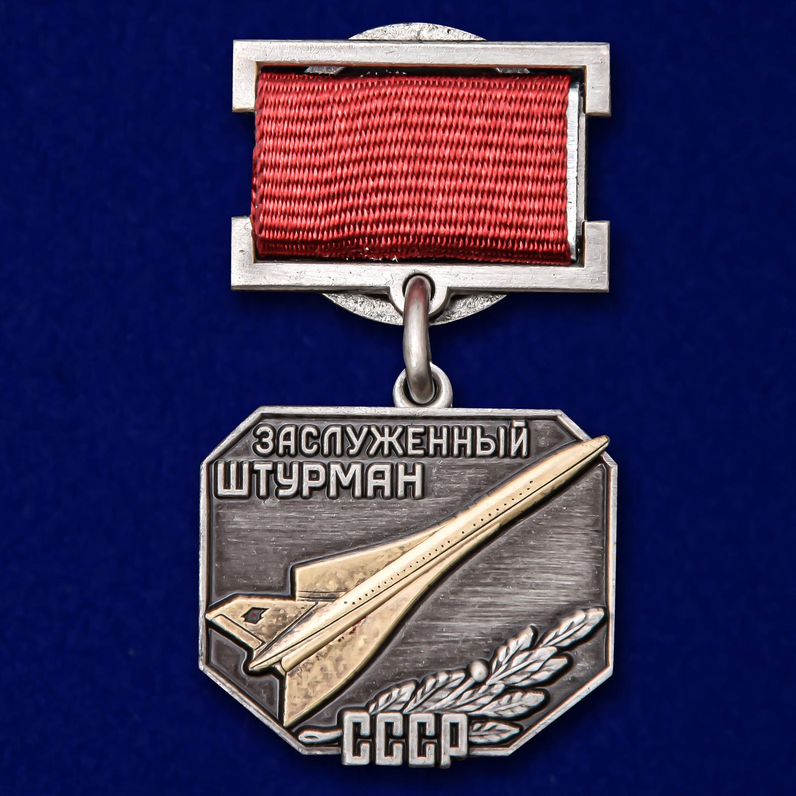 Знак «Заслуженный штурман СССР»
