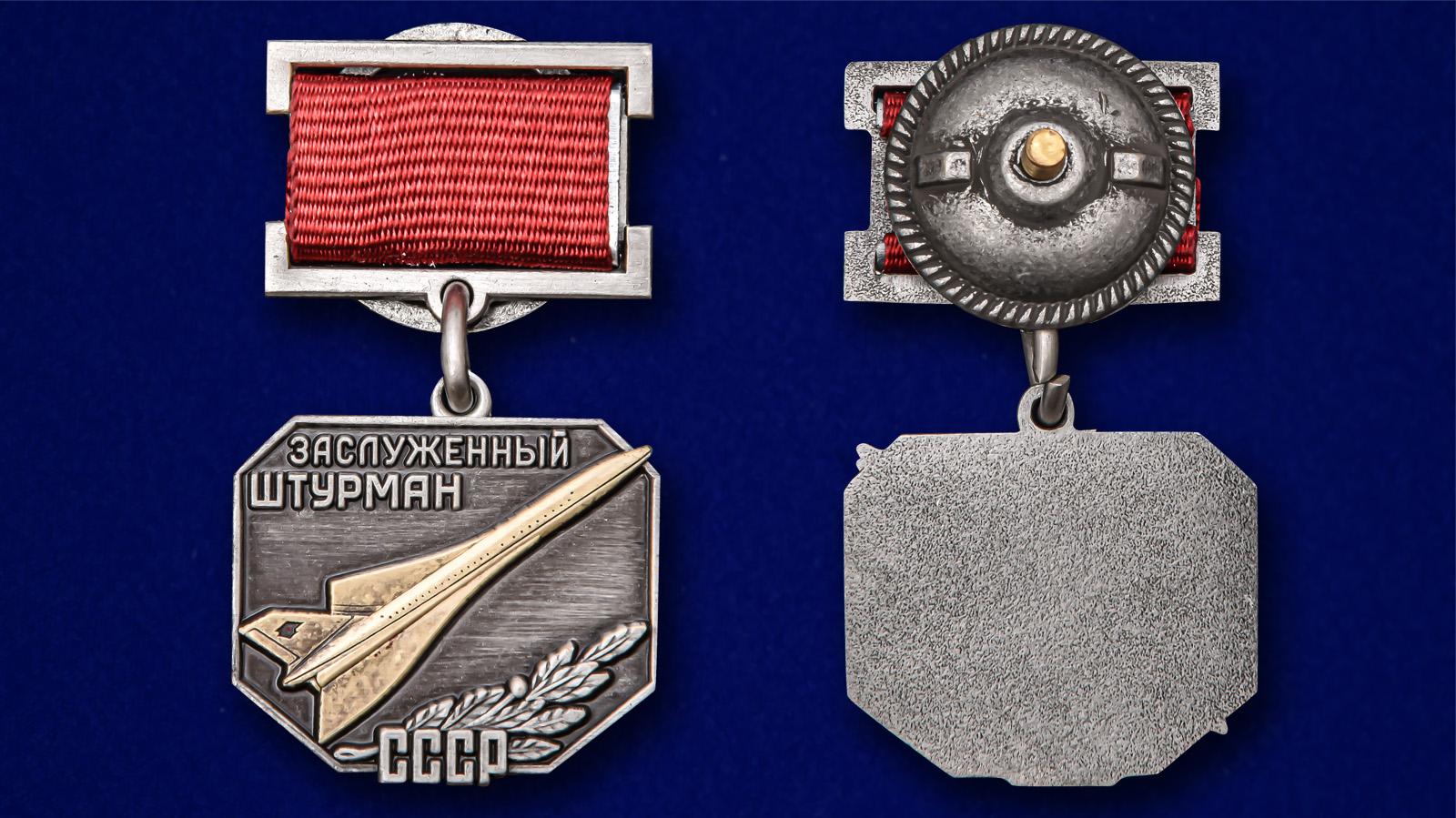 Знак «Заслуженный штурман СССР» - высокое качество