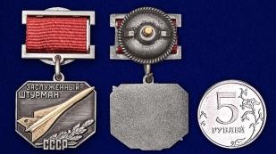 Знак «Заслуженный штурман СССР» - сравнительный размер