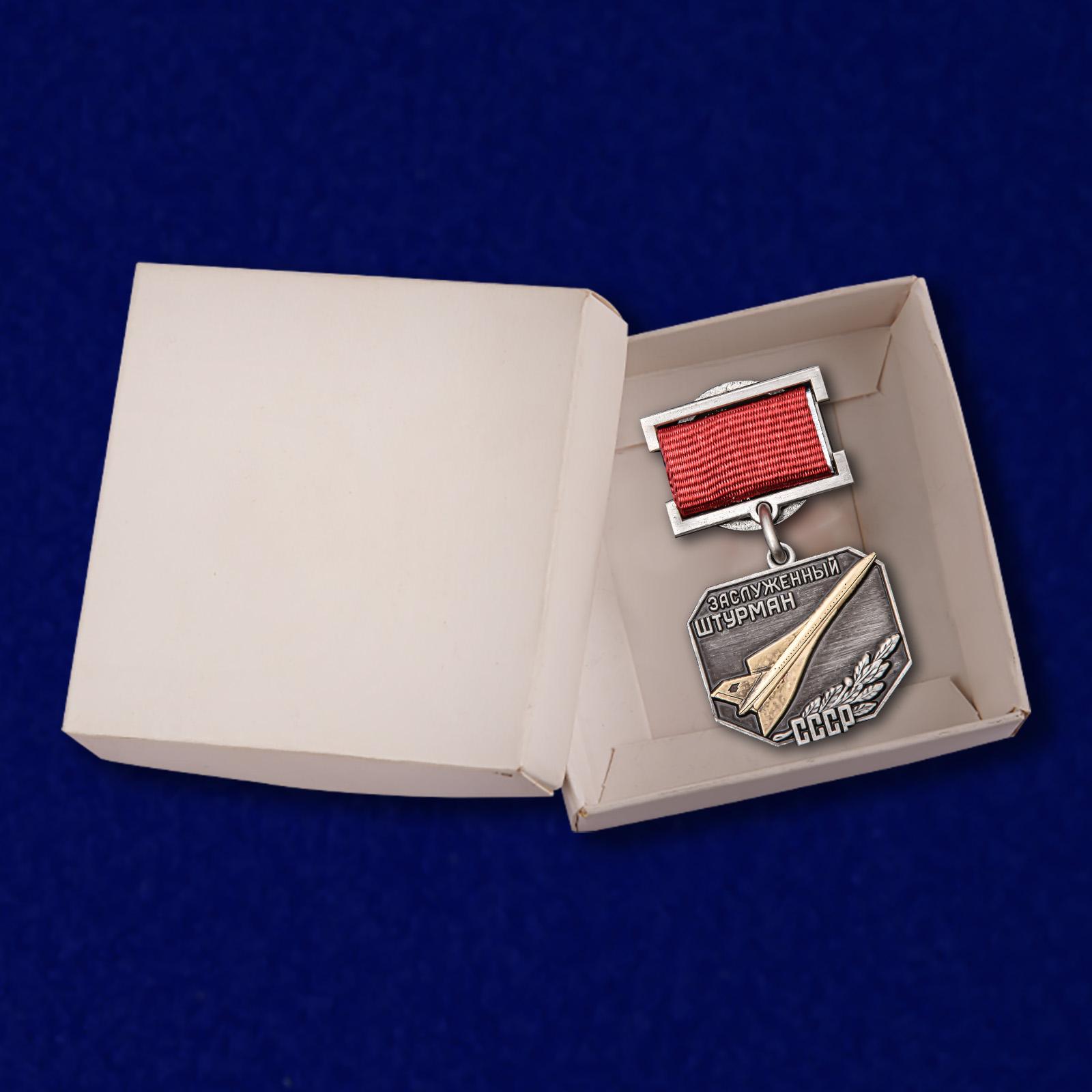 Знак «Заслуженный штурман СССР» с доставкой