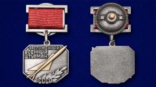Знак «Заслуженный военный штурман СССР» в Военпро