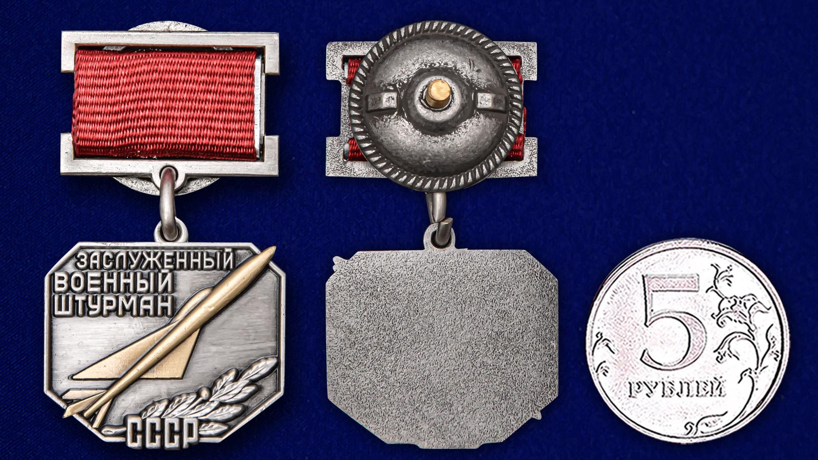 Знак «Заслуженный военный штурман СССР» - сравнительный размер