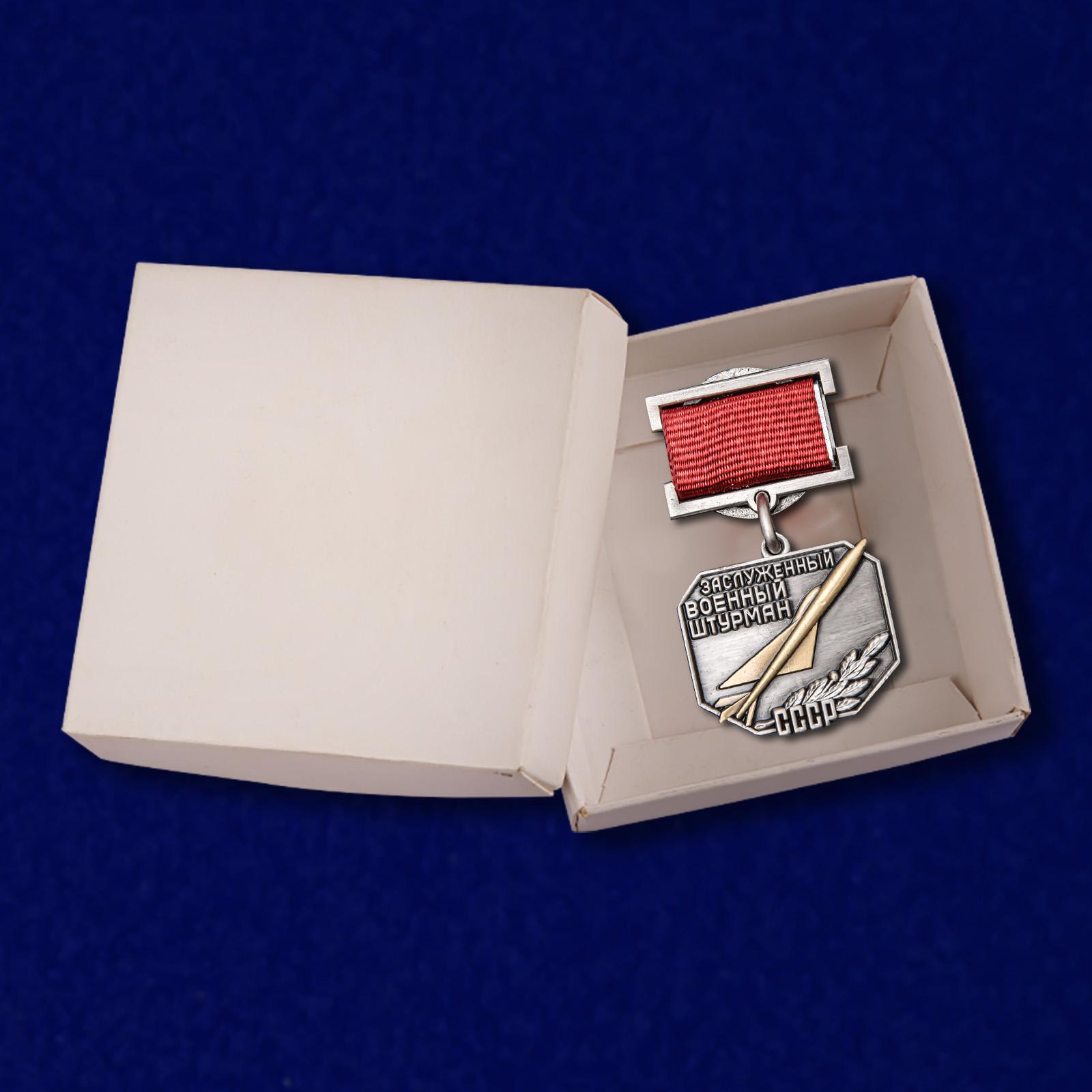 Знак «Заслуженный военный штурман СССР» с доставкой