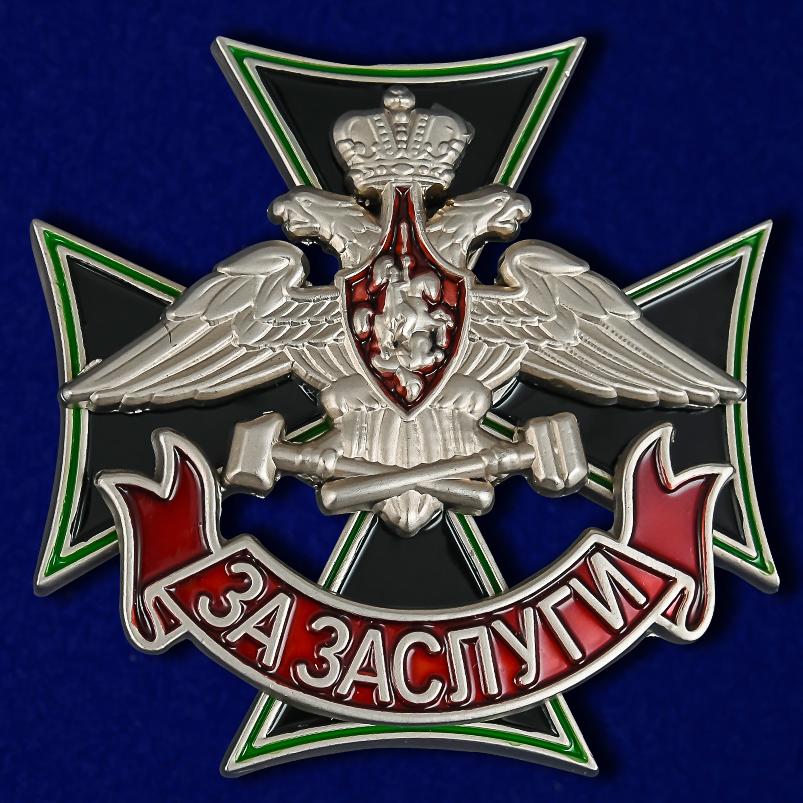 """Знак Железнодорожных войск """"За заслуги"""""""