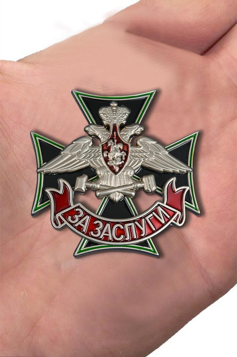 """Заказать знак Железнодорожных войск """"За заслуги"""""""
