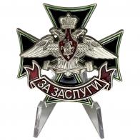 Знак Железнодорожных войск За заслуги на подставке