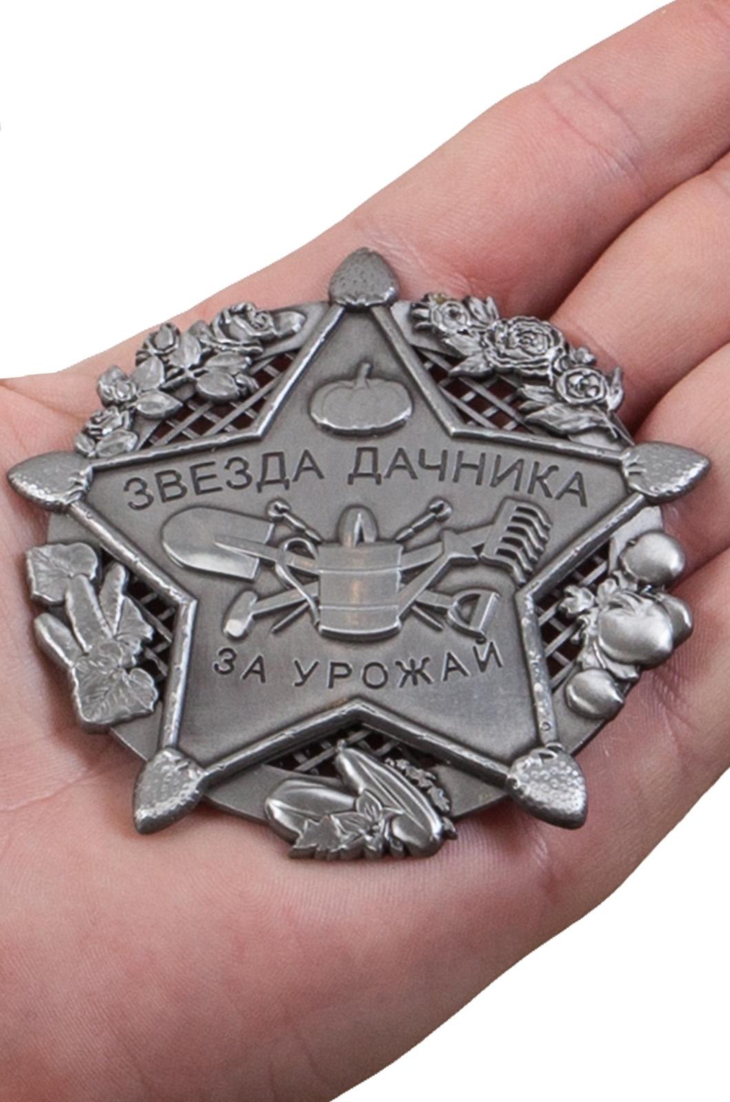 "Заказать знак ""Звезда дачника"""