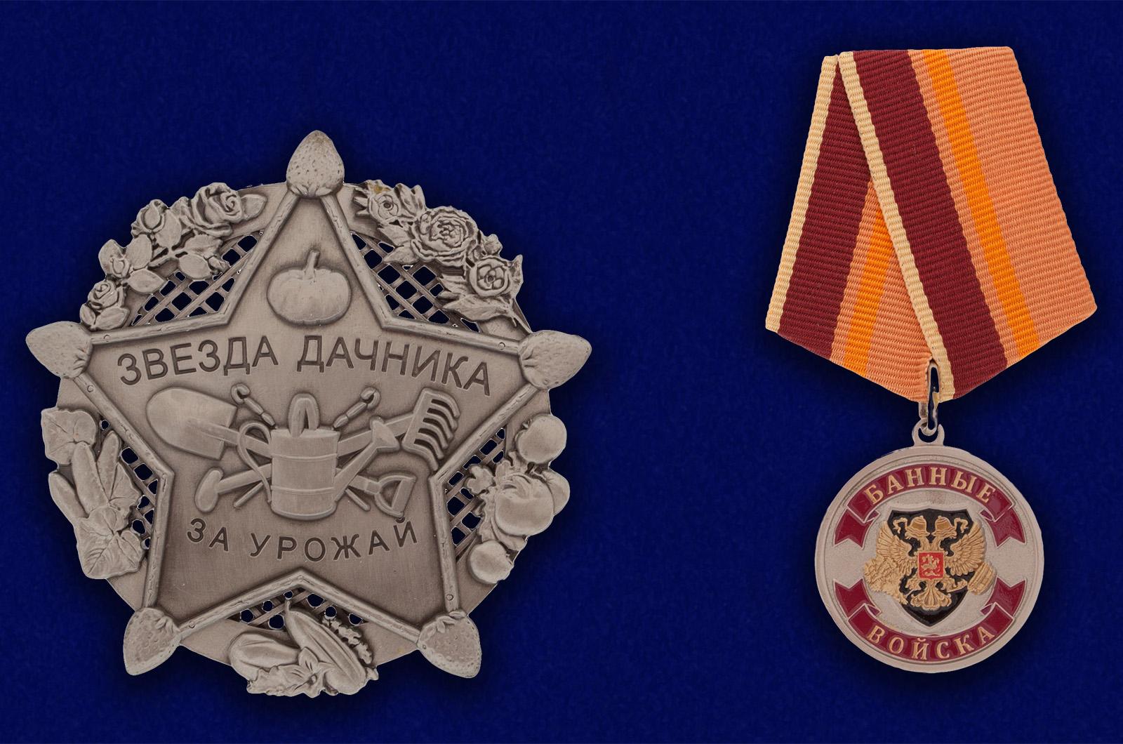 "Знак ""Звезда дачника"" с доставкой"