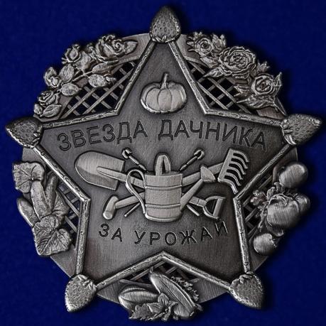 """Знак """"Звезда дачника"""""""