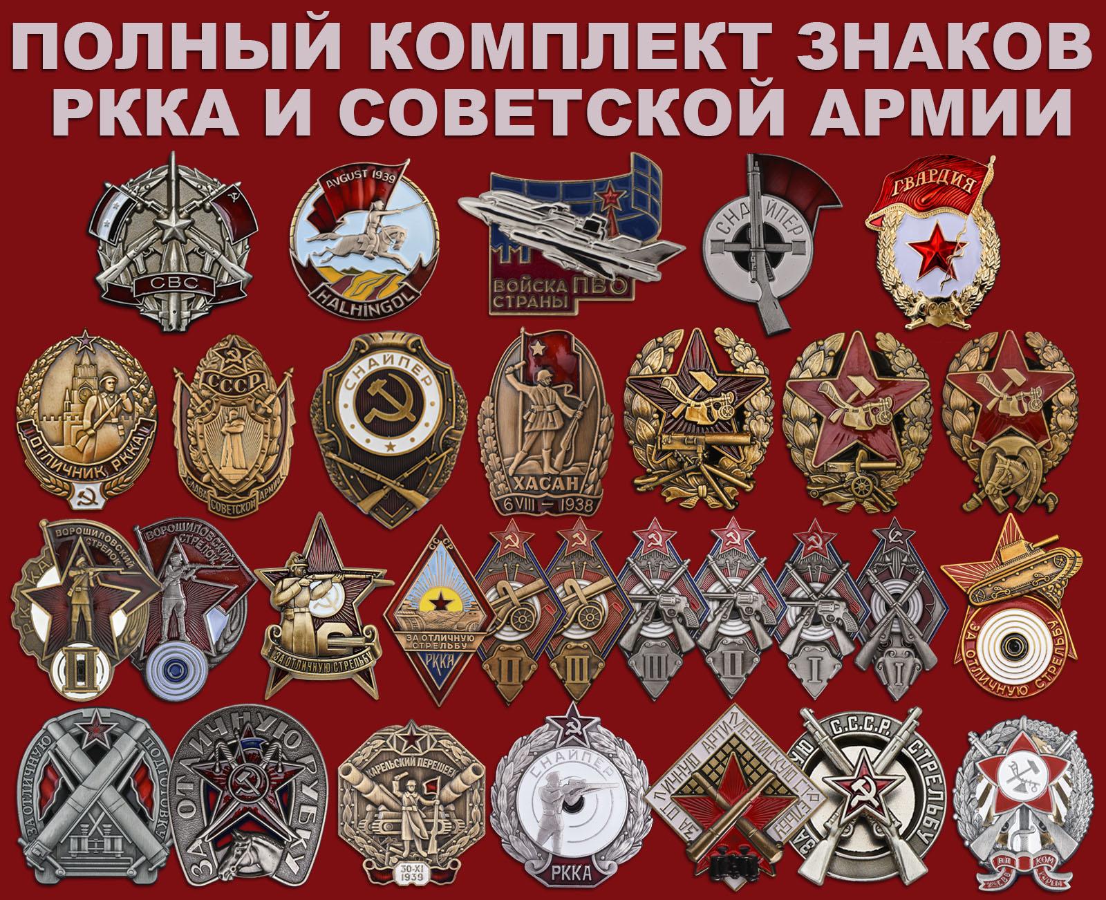 Купить знаки РККА и Советской Армии набором