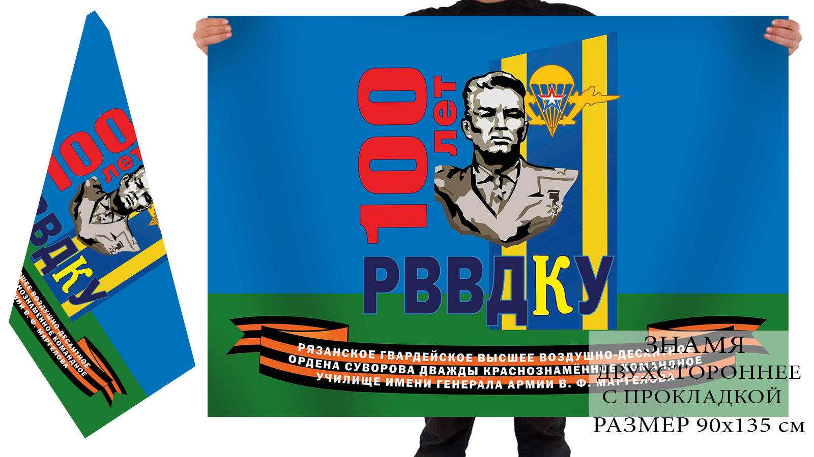 Двухстороннее знамя «100 лет РВВДКУ»