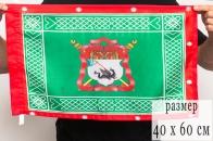 Знамя Енисейского Казачьего войска 40x60