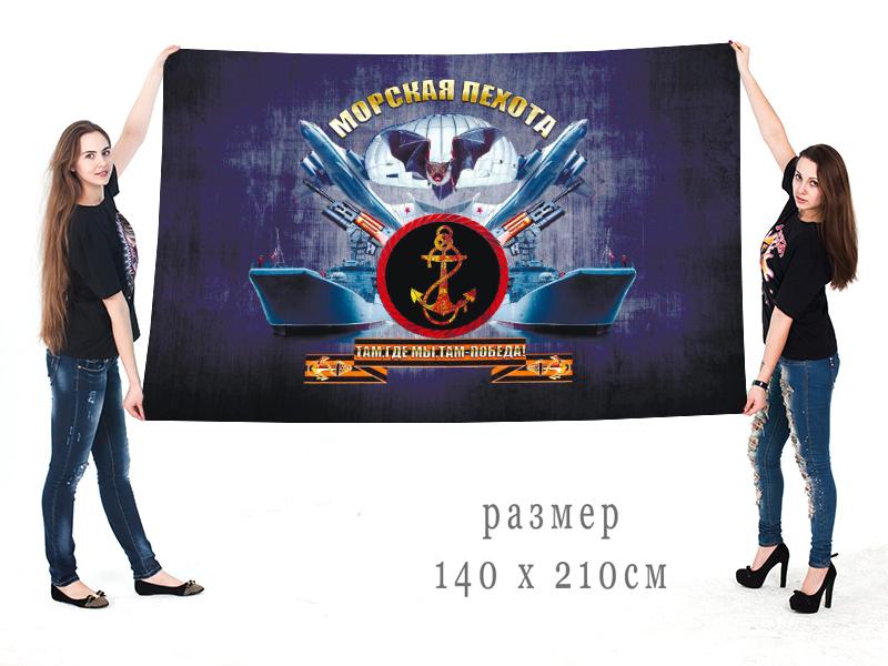 Купить большое знамя с символикой Морпехов