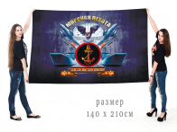 Большое знамя Морпехи: там, где мы, там – победа!