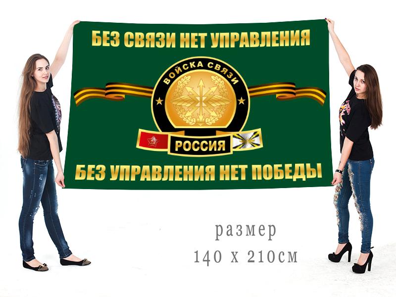 Купить в Москве знамя связистов России с доставкой