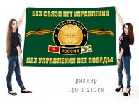 Знамя связистов России