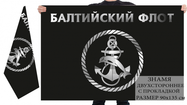 Двухстороннее знамя Балтийский флот