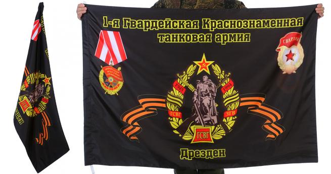 Знамя 1-ой Гвардейской Краснознамённой танковой армии